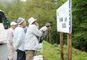 種山ヶ原山麓の古道探訪会